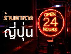 รวม ร้านอาหารญี่ปุ่นเปิด 24 ชั่วโมง เอาใจสายหิว กินดึกมื้อไหน ไม่ต้องทนท้องร้อง