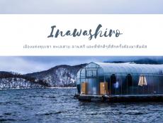 เที่ยว Inawashiro ตกปลากลางทะเลสาบ ตะลุยใจกลาง Aizu เมืองในหุบเขา จังหวัด Fukushima
