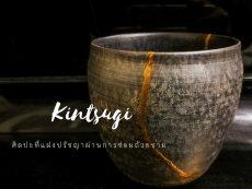 Kintsugi ศิลปะการซ่อมถ้วยชามของญี่ปุ่นที่แฝงปรัชญา กิจกรรมที่ไม่ควรพลาดหากไปโตเกียว