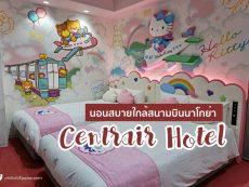 รีวิว Centrair Hotel พักในสนามบินนาโกย่า สุดสะดวก เซอร์วิสพร้อม