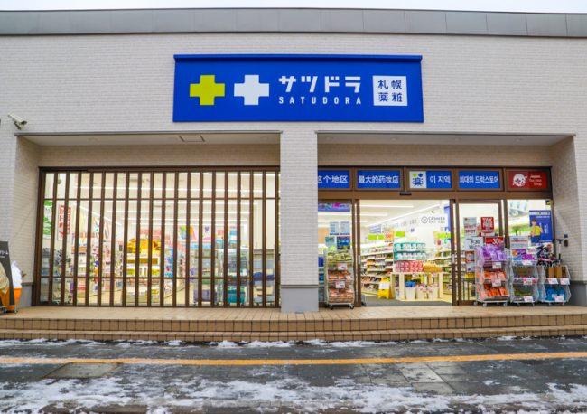 รีวิวร้านขายยา SATUDORA ร้านขายยาสุดปังแห่งโอตารุ ฮอกไกโด มีพร้อมทุกสิ่งให้เลือกสรร ไม่แวะไม่ได้แล้ว