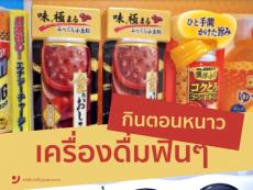 เครื่องดื่มยอดฮิตญี่ปุ่น ดื่มฟินๆ ในฤดูหนาว กดตู้ได้ ซื้อง่ายตามร้านสะดวกซื้อ