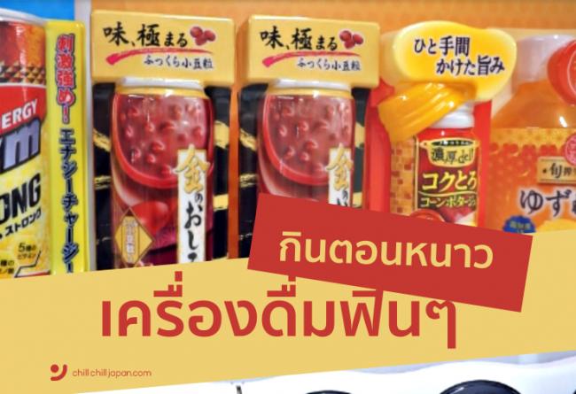 เครื่อง ดื่ม ยอด ฮิต ญี่ปุ่น ที่ต้องดื่มฟินๆ ในฤดูหนาว กดก็ได้ ซื้อง่ายตามร้านสะดวกซื้อ