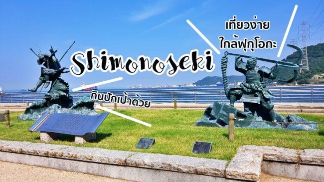 เที่ยว Shimonoseki เมืองแห่งปลาปักเป้าใกล้ Fukuoka ไปลอดอุโมงค์ใต้ทะเลกันเถอะ!!!