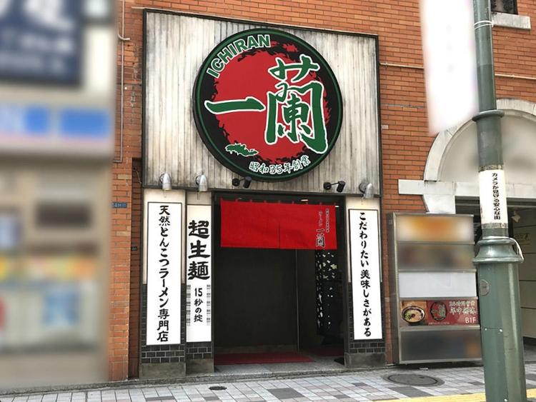 ร้านอาหารญี่ปุ่นเปิด 24 ชั่วโมง