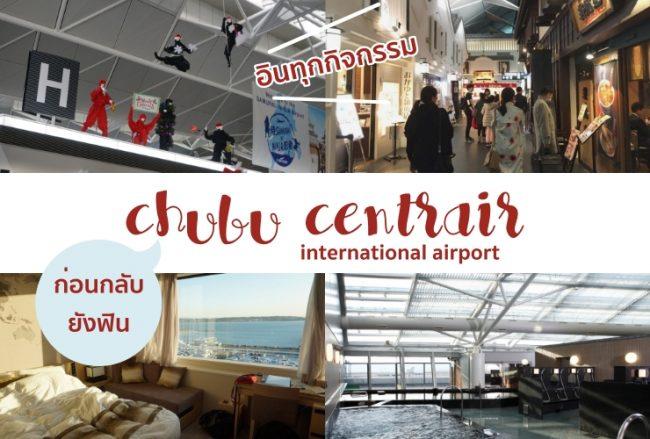 ตะลุยโซนมรดกโลก ชมใบไม้เปลี่ยนสี EP6 หลากกิจกรรม  chubu centrair international airport