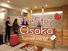 THE STAY OSAKA Shinsaibashi โรงแรม โอซาก้า หน้าตาดี เดินทางสะดวก