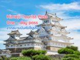 Himeji Tourist Pass เที่ยววันเดียวทริปสุดฟิน จากสนามบินคันไซสู่ฮิเมจิ