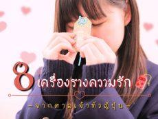 8 เครื่องรางความรักญี่ปุ่น เสริมดวงเติมความหวานให้ชีวิต