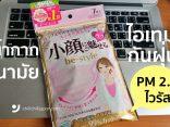 แนะนำ หน้ากาก pm 2.5 ญี่ปุ่น ไอเทมป้องกันฝุ่น ไวรัส ไม่ควรพลาด