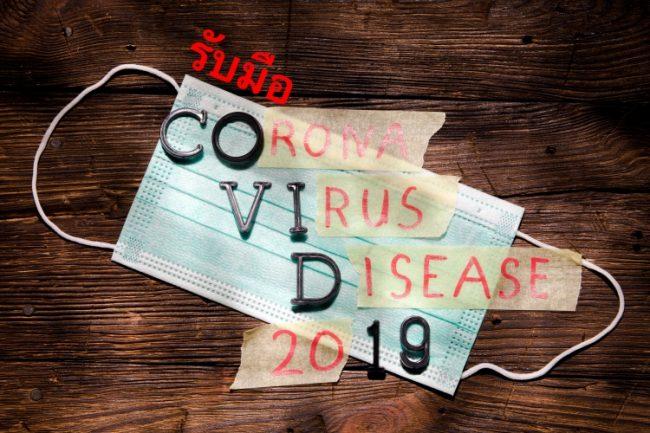 เที่ยวญี่ปุ่นพร้อมรับมือ ไวรัสโคโรน่า2019 / COVID19 สำหรับสายยืนกรานเที่ยว
