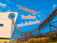 เปิดวาร์ปเที่ยว 8 สวนสนุกโตเกียว เที่ยวกี่ทีก็ไม่เบื่อ