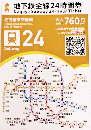 Nagoya Subway Pass