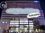 รีวิว โรงแรม Solaria Nishitetsu Hotel Fukuoka พักสบายๆ ใจกลางแหล่งช้อป