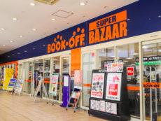 ที่สุดความมันส์แห่งการช้อปของมือสองลดราคากระจุยกระจายที่ Book Off Super Bazaar ไซตามะ