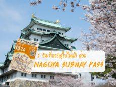 รวมที่เที่ยวลับ ทีมซากุระ ฤดูใบไม้ผลิ 1 วัน กับ Nagoya Subway Pass ใบเดียวเที่ยวนาโกย่า