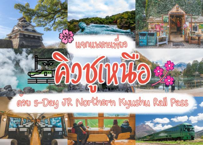 เปิดประสบการณ์ เที่ยว คิวชู เหนือ สัมผัสธรรมชาติและวัฒนธรรมญี่ปุ่นดั้งเดิม