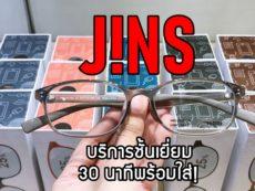 ตัดแว่นใหม่ให้ตรงใจที่ JINS Shibuya ร้านแว่นญี่ปุ่น ราคาคุ้มค่า บริการชั้นเยี่ยม 30 นาทีพร้อมใส่!