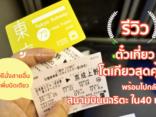 keisei skyliner รีวิว รถไฟด่วนจากนาริตะเข้าเมือง พร้อมการเดินทางรอบโตเกียว ซื้อง่ายผ่าน Klook