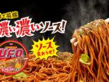 10 อันดับ มาม่ายากิโซบะ ญี่ปุ่น ที่อร่อยถูกใจ ตุนไว้ฟินๆのサムネイル