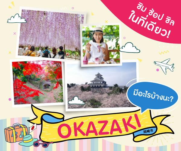 Okazaki-banner