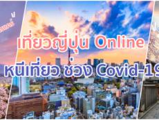 เที่ยวญี่ปุ่นออนไลน์ ช่วงโควิด19 บินไม่ได้ก็เที่ยวได้ง่ายๆ ไม่ต้องเสียเงิน