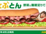รวม สินค้าญี่ปุ่น เนื่องในวัน April fool's day ตลกอะไรเบอร์นี้のサムネイル