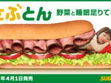 รวม สินค้าญี่ปุ่น เนื่องในวัน April fool's day ตลกอะไรเบอร์นี้