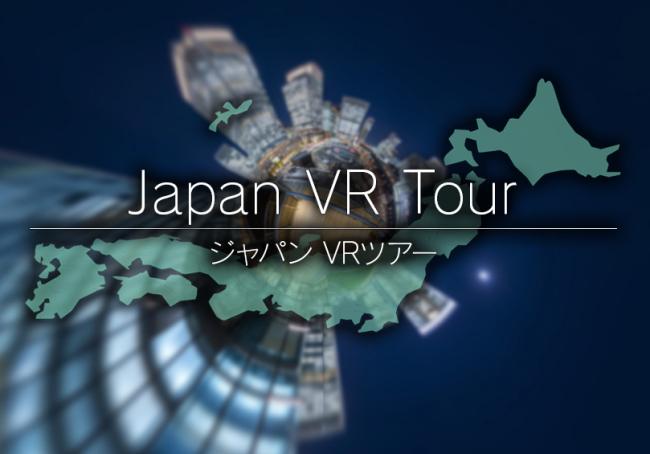 เที่ยวญี่ปุ่นออนไลน์
