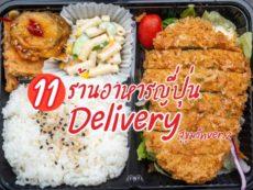 รวม 11  ร้าน อาหาร ญี่ปุ่น delivery ย่านสุขุมวิท ส่งตรงความอร่อยถึงบ้านคุณ! PART 2