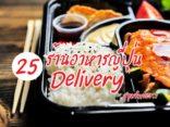 รวม 25 ร้าน อาหาร ญี่ปุ่น delivery ย่านสุขุมวิท ส่งตรงความอร่อยถึงบ้านคุณ!