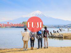 ทัวร์ฟูจิ 1 วัน จองง่าย หลายแพคเกจดูแลนด์มาร์กญี่ปุ่น