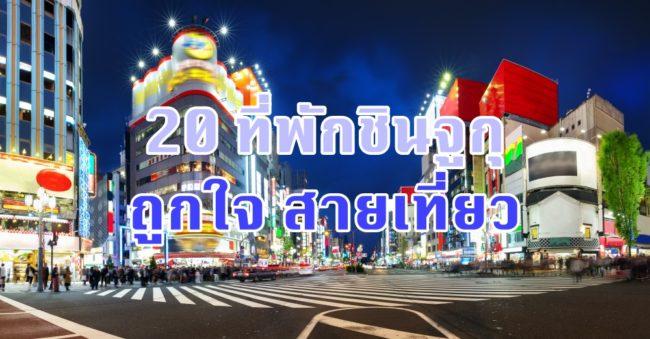 20 ที่พักชินจูกุ ห้องกว้าง นอนสบาย หลากหลายราคา สไตล์โดนใจ