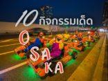 10 กิจกรรมห้ามพลาดเมื่อ เที่ยว osaka จองง่ายได้เลย