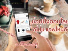 รวมเว็บ และ แอพสั่งของจากญี่ปุ่น มาไทยสุดสะดวก พร้อมข้อมูลต้องรู้ของนักช้อป