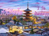 ทัวร์ 1 วัน ไหว้พระ ศาลเจ้า และ วัด เกียวโต หลัง Covid-19 นี้ต้องเพิ่มแต้มบุญ เที่ยวเกียวโต