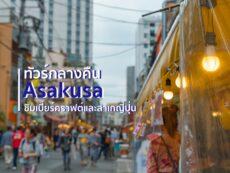 ทัวร์ตะลุย Asakusa ยามค่ำคืน ชิม คราฟต์ เบียร์ญี่ปุ่น และอาหารท้องถิ่น แบบคนพื้นที่