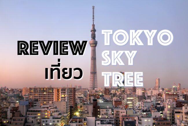 รีวิวเที่ยว Tokyo Sky Tree ชมวิวเมืองโตเกียวสุดโรแมนติก ซื้อตั๋วออนไลน์ง่ายๆ ก่อนเดินทาง