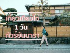 เที่ยวเกียวโต 1 วัน ทัวร์ยันนารา กับทริปสุดคุ้มเที่ยวสุดฟิน แบบประหยัด!!