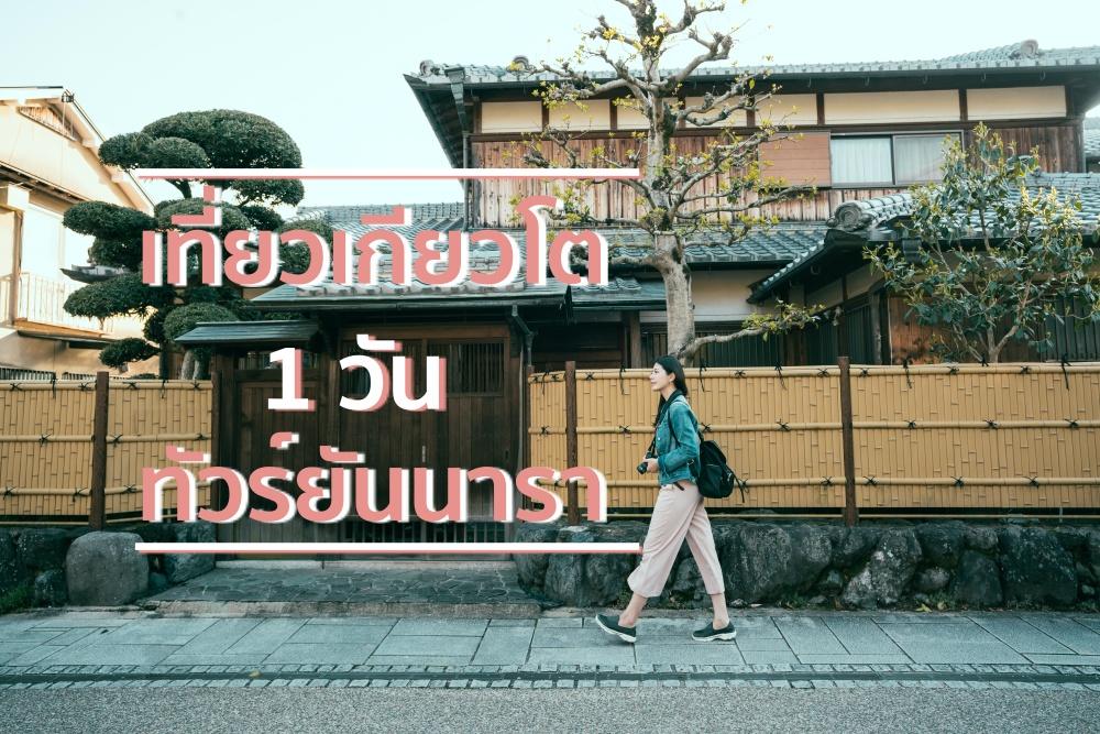 เที่ยวเกียวโต 1 วัน