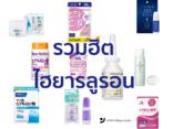 ไฮยาลูรอน ญี่ปุ่น 10 โปรดักดี ที่ช่วยให้ผิวชุ่มฉ่ำ สวยเด้ง