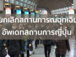 อัพเดท สถานการณ์ญี่ปุ่น โควิด19 อยากกลับไทยมีเฮ