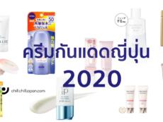 10 ครีมกันแดดญี่ปุ่น 2020 อันดับดี ไอเทมใหม่ ต้านหมองคล้ำ