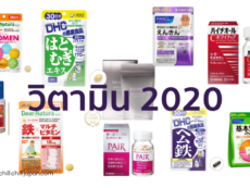 วิตามินญี่ปุ่น 2020 10 อันดับสุดปัง อัพสวย สุขภาพดี