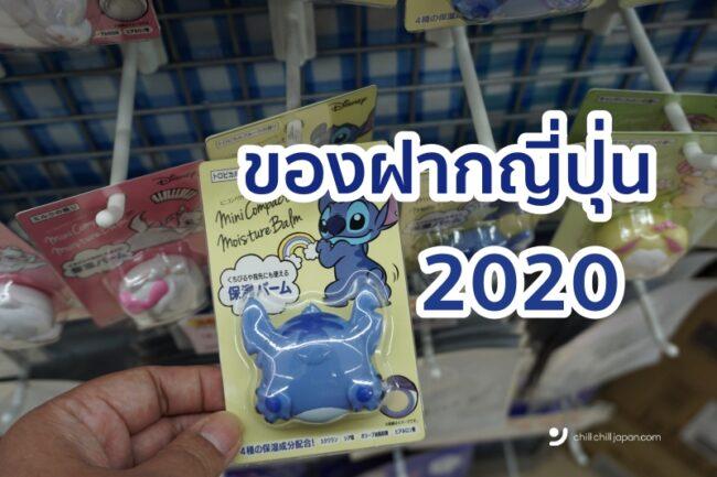 ของฝากจากญี่ปุ่น 2020 ซื้ออะไรดี เบื่อของฝากเดิมๆ มาทางนี้