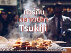 ทัวร์กิน ตลาดปลาสึกิจิ ครึ่งวัน ฟินได้ อิ่มท้องด้วย ร้านเด็ดร้านดังในสึกิจิ แบบไม่ต้องเดินหา