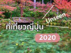 10 ที่เที่ยวญี่ปุ่น 2020  พิกัดดีที่อยากให้คุณไปเยือน