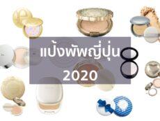 แป้งพัฟญี่ปุ่น ยี่ห้อไหนดี 2020 รวม 10 แบบสวยเนียนสุดปัง