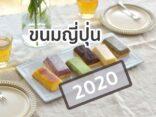 ขนม ญี่ปุ่น 2020 แนะนำของอร่อย กินก็ดี ฝากก็ฟิน