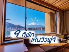 9 ที่พักฟูจิ พร้อมออนเซ็น ชมวิวฟูจิและคาวากุจิโกะแบบเต็มสิบให้ร้อยไม่หัก